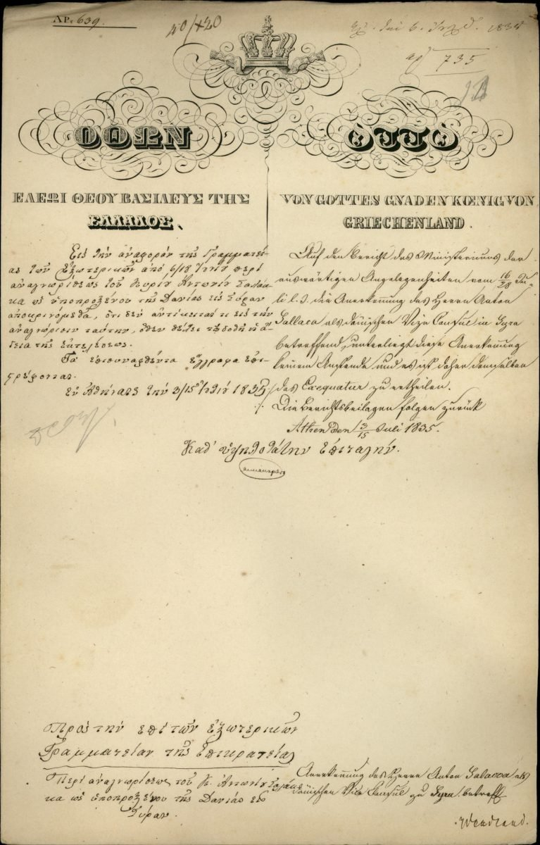 Decree of recognition of Antonios Salacca as Vice-Consul of Denmark in Syros