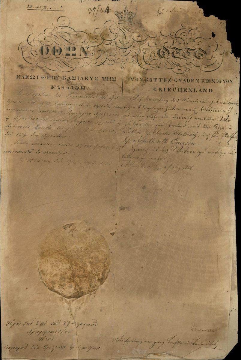 Decree nominating Greek Consuls in Dublin (Charles Halleday) and Belfast (Arbuthnot Emerson)