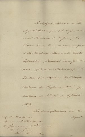 Πρωτόκολλο Λονδίνου 1829 σελ.1