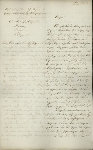 Treaty (Arrangement) of Constantinople, July 21st 1832, Page 3