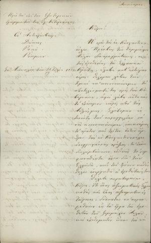 Συνθήκη (Διακανονισμός) της Κωνσταντινούπολης 1832, σελ. 3