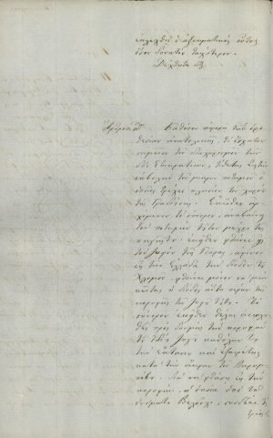Treaty (Arrangement) of Constantinople, July 21st 1832, Page 4