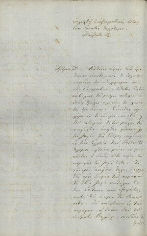 Συνθήκη (Διακανονισμός) της Κωνσταντινούπολης 1832, σελ. 4