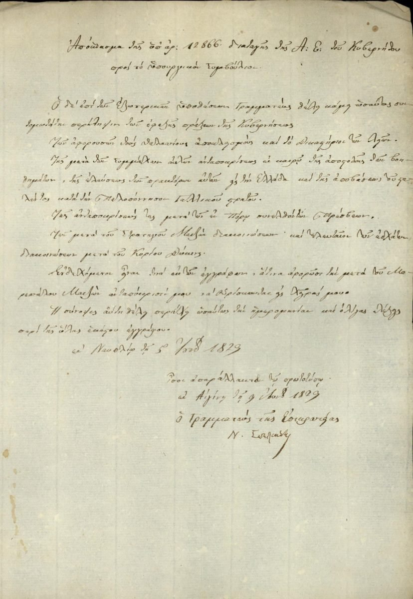 Excerpt of an order by Governor Ioannis Kapodistrias to the Council of Ministers, by which, among other things, he orders Minister of Foreign Affairs Spyridon Trikoupis to submit a report on a list of matters within his competence