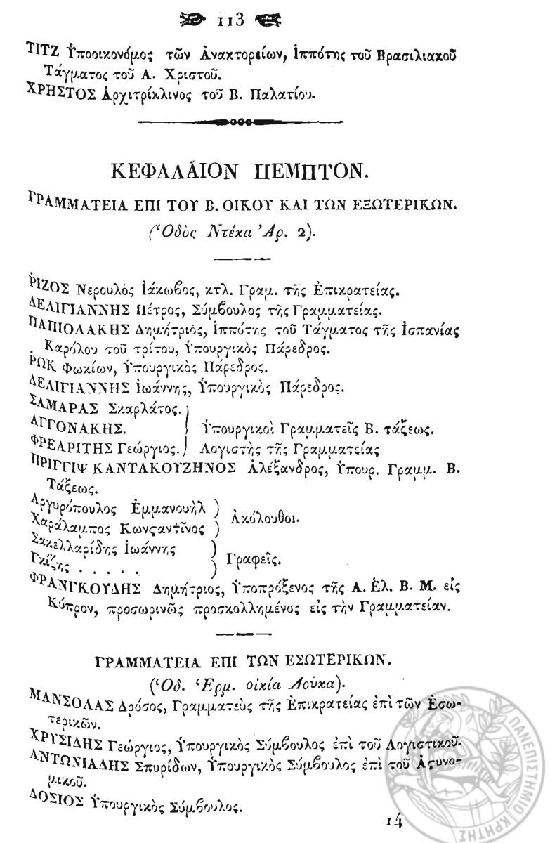 """Address and personnel of the Secretariat of the Royal House and Foreign Affairs (Ministry of Foreign Affairs), as published in the """"Almanach of the Kingdom of Greece for the Year 1837"""", edited by A. I. Klados"""