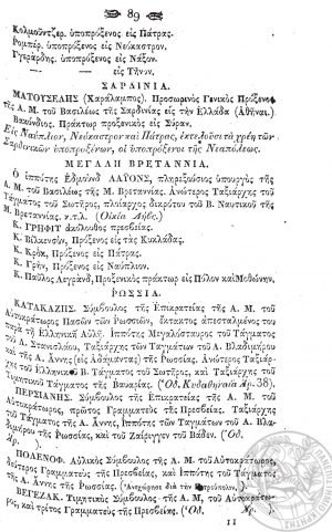 """The Ambassadors and Consuls of foreign States in Greece, according to the """"Almanach of the Kingdom of Greece for the Year 1837"""", edited by A. I. Klados Page 3"""