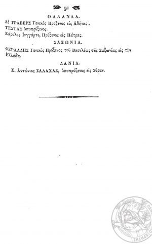 """The Ambassadors and Consuls of foreign States in Greece, according to the """"Almanach of the Kingdom of Greece for the Year 1837"""", edited by A. I. Klados Page 5"""