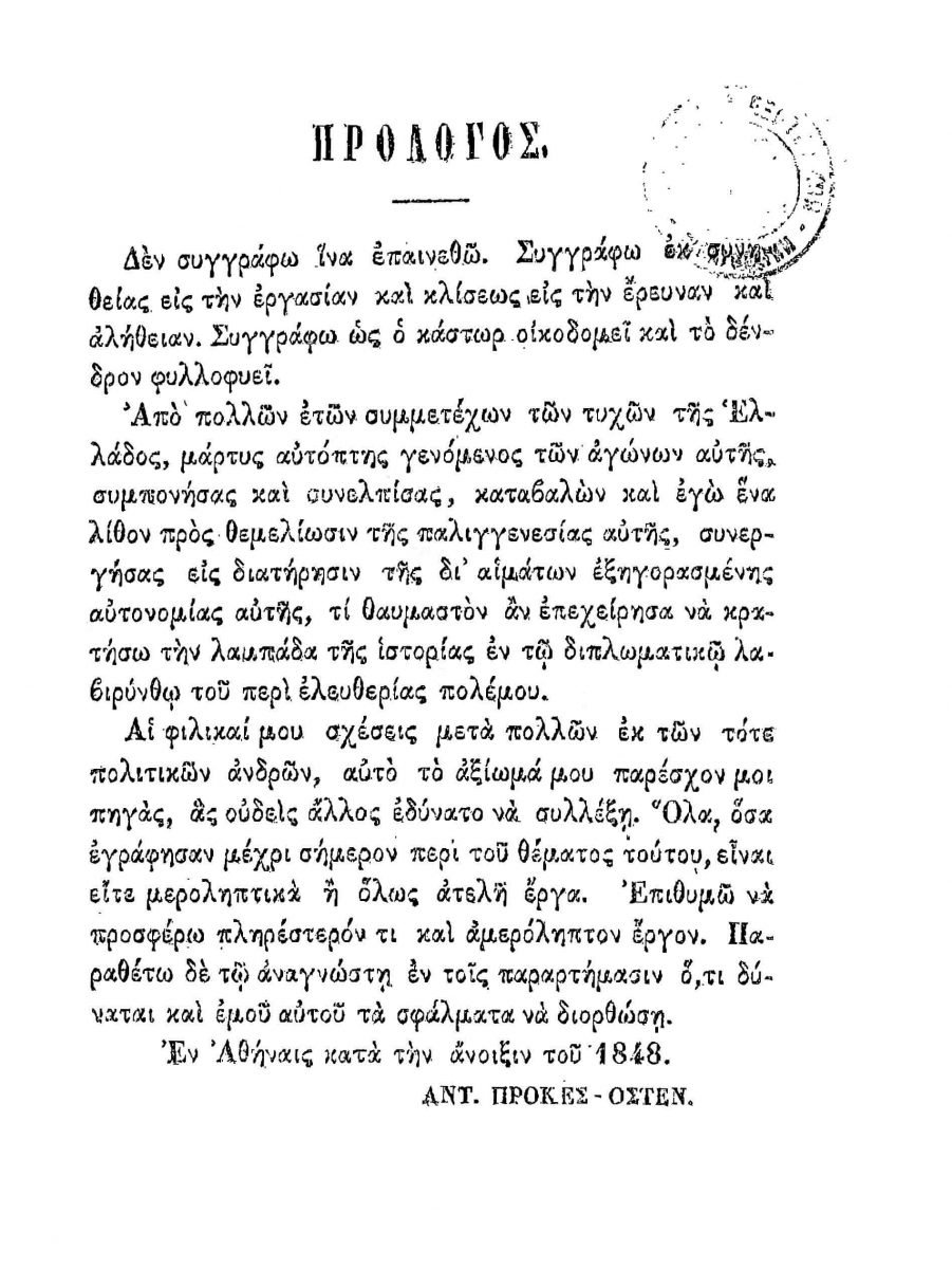 """The foreword of the Greek edition (1868) of Prokesch Von Osten's book """"History of the Revolution of Greeks Against the Ottoman State in the Year 1821"""""""