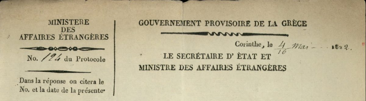 Document containing the first official title of the Hellenic Ministry of Foreign Affairs in 1822