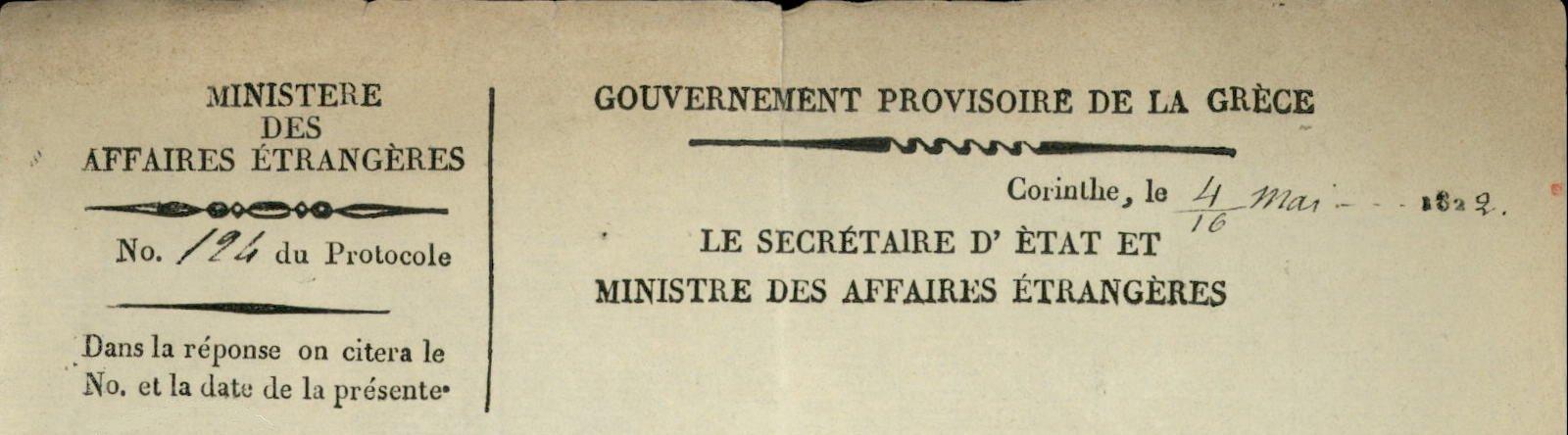 Έγγραφο με τον πρώτο τίτλο του υπουργείου Εξωτερικών το 1822