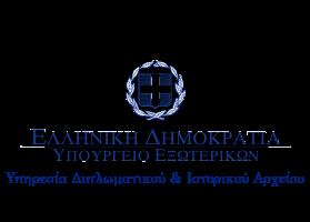 Υπηρεσία Διπλωματικού και Ιστορικού Αρχείου Υπουργείου Εξωτερικών 4