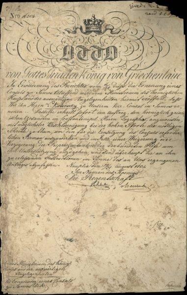 Διάταγμα διορισμού του Λουκά Κατινάκη στη θέση του Υποπροξένου στην υπό οθωμανική επικυριαρχία αυτόνομη Ηγεμονία της Σάμου