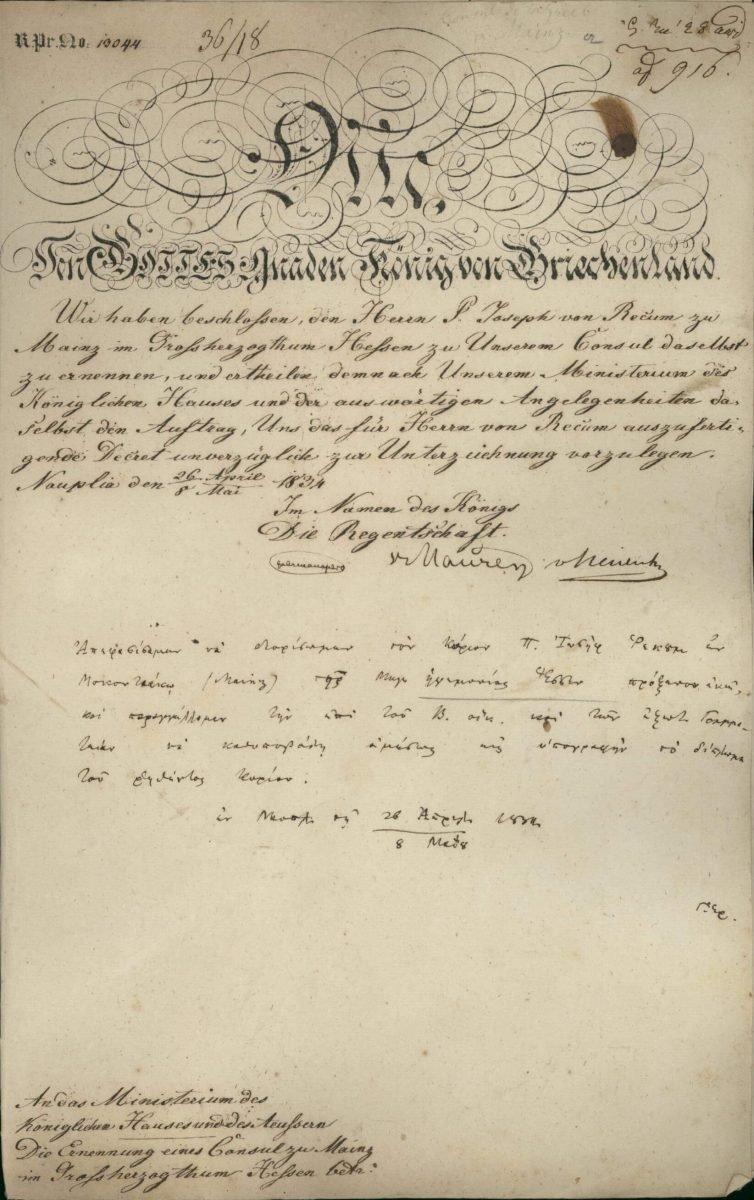 Διορισμός του Προξένου της Ελλάδας P. Joseph Recum στο Mainz, τότε πόλη του Δουκάτου της Έσσης-Ντάρμστατ