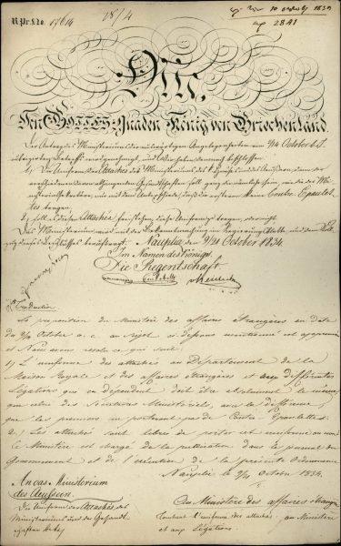 Διάταγμα της Αντιβασιλείας σχετικά με τη στολή που πρέπει να φέρουν οι Ακόλουθοι της Γραμματείας της Επικρατείας επί του Βασιλικού Οίκου και των Εξωτερικών Υποθέσεων