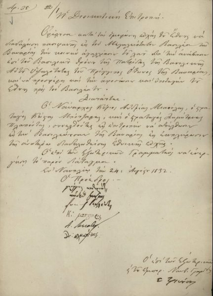 Decree of the Administrative Committee of Greece for the appointment of a three-member committee consisting of Admiral Andreas Miaoulis, General Kostas Botsaris and General Dimitrios Plapoutas