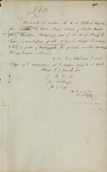 Μετάφραση στα ελληνικά του Διατάγματος διορισμού του πρώτου Πρεσβευτή της Ελλάδας στο Παρίσι Μιχαήλ Σούτσου, ο οποίος ατύπως εκπροσωπούσε την Ελλάδα στη γαλλική πρωτεύουσα ήδη από το 1829-1830