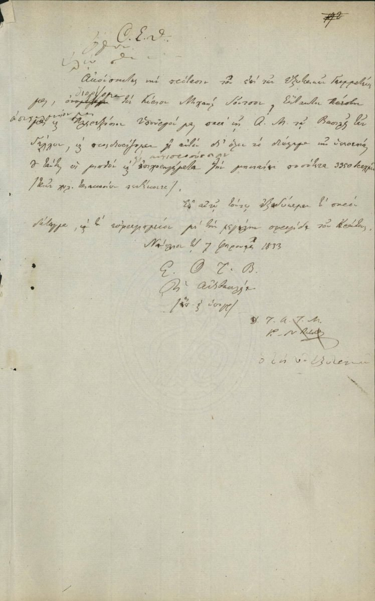 Greek translation of the Decree appointing Michael Soutzos as the first Ambassador of Greece in Paris