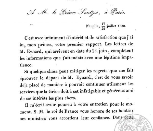 Απόσπασμα επιστολής του Κυβερνήτη Ι. Καποδίστρια προς τον Μιχαήλ Σούτσο, απεσταλμένο του στο Παρίσι σελ. 2