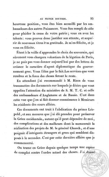 Απόσπασμα επιστολής του Κυβερνήτη Ι. Καποδίστρια προς τον Μιχαήλ Σούτσο, απεσταλμένο του στο Παρίσι σελ. 3