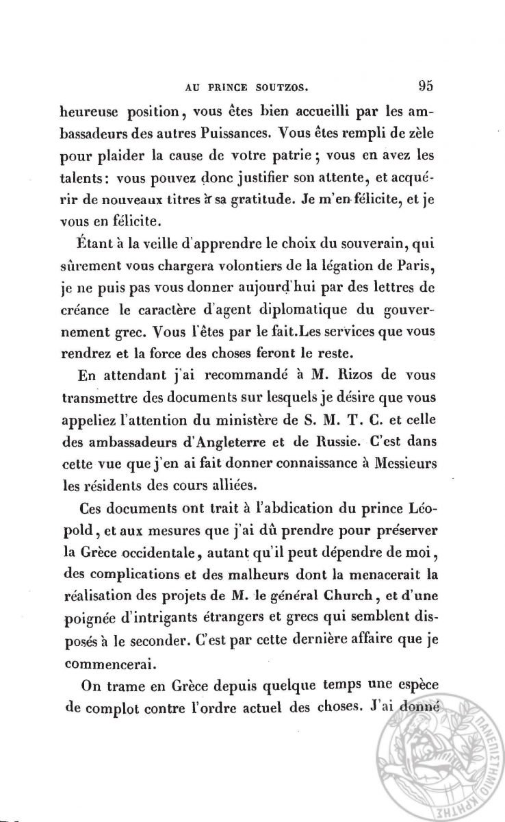 Excerpt from a letter by Governor I. Kapodistrias to Michael Soutzos, his envoy to Paris Page 3