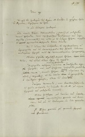 Decree of the Regency defining the formal and casual attire of the first Ambassador of Greece in Paris, Michael Soutzos Page 3