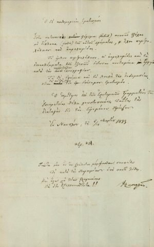Decree of the Regency defining the formal and casual attire of the first Ambassador of Greece in Paris, Michael Soutzos Page 4