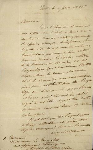Επιστολή του Τοποτηρητή (Διοικητή) της Ζακύνθου Charles Sutton προς την ελληνική Κυβέρνηση σελ. 1