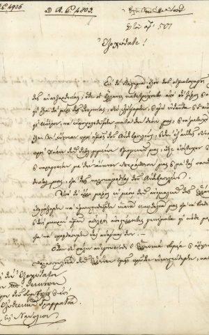 Ο Μιχαήλ Τοσίτσας, έμπορος από το Μέτσοβο εγκατεστημένος στην Αλεξάνδρεια από το 1820 και μετέπειτα μεγάλος εθνικός ευεργέτης, ζητά να διορισθεί από την Αντιβασιλεία και επισήμως Πρόξενος της Ελλάδας σελ. 1