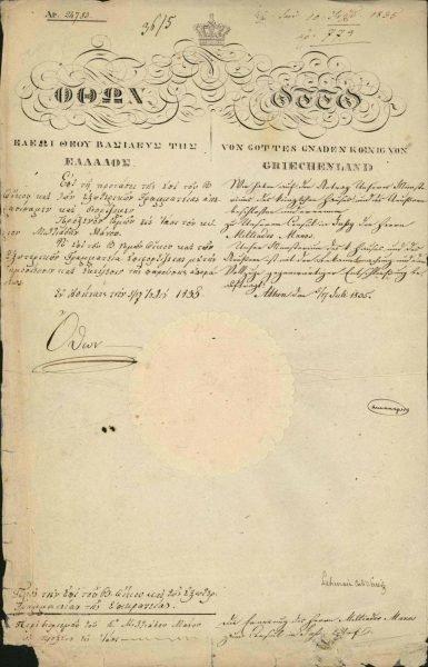 Decree nominating the first Consul of Greece in Iasi (in present-day Romania), Miltiadis Manos