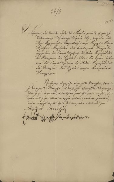 Oath Protocol of the Secretary of the Consulate General of Greece in Bucharest, Aloizis Moustoxydis