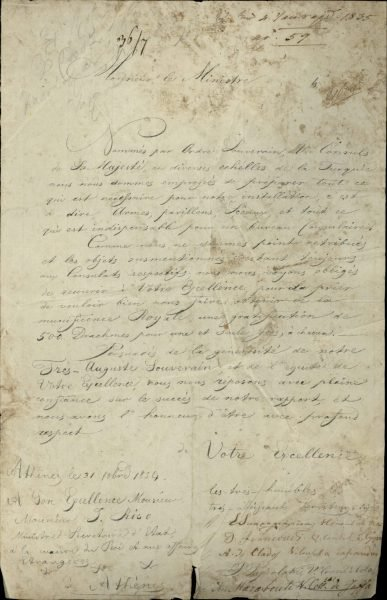Five nominated Greek Consuls in areas of the Ottoman Empire ask for one-off financial support from the Greek Government