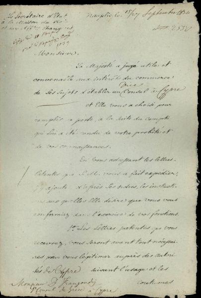 Η πρώτη σελίδα των προξενικών οδηγιών προς τον διορισθέντα (μετά τον Ν. Θησέα) Υποπρόξενο της Ελλάδας στην Κύπρο Δημήτριο Φραγκούδη