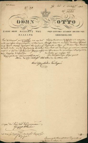 Βασιλικό Διάταγμα διορισμού του εμπόρου, καταγόμενου από τις Σπέτσες, Μιχαήλ Ζυγομαλά ως πρώτου Υποπροξένου της Ελλάδας στο Αλγέρι