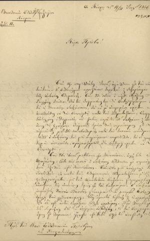 Η πρώτη σελίδα της αναφοράς του πρώτου Υποπρόξενου της Ελλάδας που ανέλαβε υπηρεσία στην Κύπρο Δημητρίου Μαργαρίτη σχετικά με την άφιξή του στο νησί στις 19 Ιουνίου 1846 σελ. 1