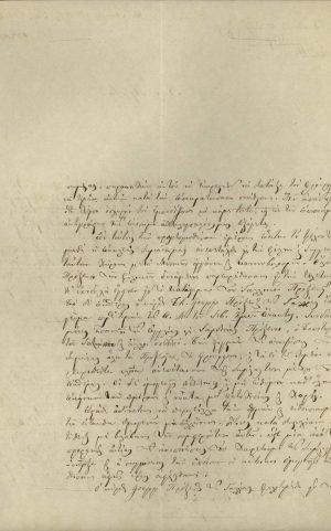 Η πρώτη σελίδα της αναφοράς του πρώτου Υποπρόξενου της Ελλάδας που ανέλαβε υπηρεσία στην Κύπρο Δημητρίου Μαργαρίτη σχετικά με την άφιξή του στο νησί στις 19 Ιουνίου 1846 σελ. 2