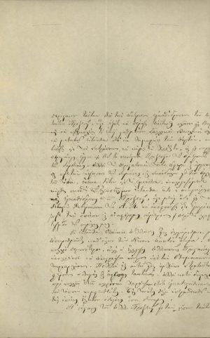 Η πρώτη σελίδα της αναφοράς του πρώτου Υποπρόξενου της Ελλάδας που ανέλαβε υπηρεσία στην Κύπρο Δημητρίου Μαργαρίτη σχετικά με την άφιξή του στο νησί στις 19 Ιουνίου 1846 σελ. 3