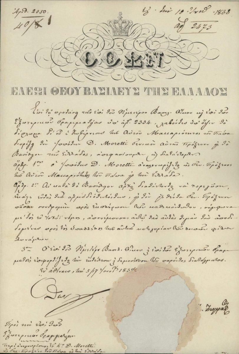 Βασιλικό Διάταγμα αναγνώρισης του πρώτου που τελικά ανέλαβε καθήκοντα Γενικού Πρόξενου των Παπικών Κρατών στην Ελλάδα από τον Όθωνα τον Ιούνιο 1838