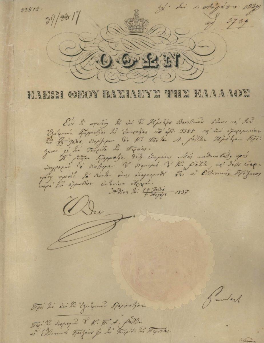 Διάταγμα διορισμού του πρώτου Προξένου της Ελλάδας στην Ταυρίδα (Ταμπρίζ) της Περσίας Παντιά Α. Ράλλη