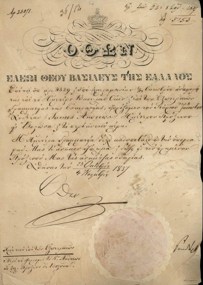 Βασιλικό Διάταγμα διορισμού του εμπόρου Ιάκωβου Ανδρέα (James Andrews) ως πρώτου Προξένου της Ελλάδας στη Βοστώνη