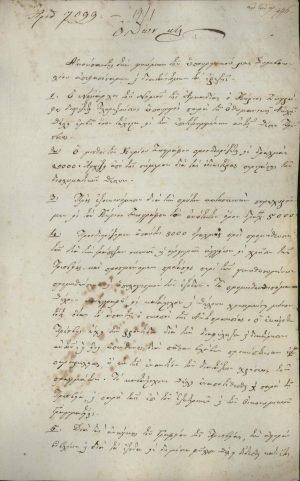 Decree nominating Konstantinos Zografos as the first Ambassador of Greece in Constantinople Page 3