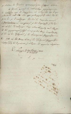 Decree nominating Konstantinos Zografos as the first Ambassador of Greece in Constantinople Page 4
